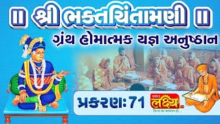 શ્રી ભક્તચિંતામણીગ્રંથ હોમાત્મક યજ્ઞ અનુષ્ઠાન  Swami Nityaswarupdasji   Tirthdham Sardhar    Part-71