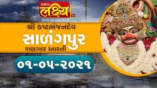 Vadtal Shangar Aarti Darshan    01-05-2021