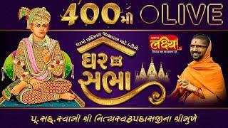 Divya Satsang Ghar Sabha 400    Pu Nityaswarupdasji Swami    Sardhar, Rajkot