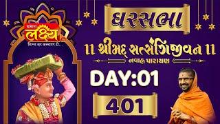 Ghar Sabha 401    Shrimad Satsangijivan Katha    Sardhar    Day 01