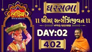 Ghar Sabha 402    Shrimad Satsangijivan Katha    Sardhar    Day 02