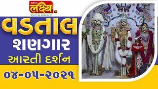 Vadtal Shangar Aarti Darshan    04-05-2021