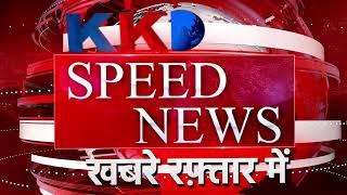 Speed News | Shahjahanpur | Raigarh | Hardoi | Unnao | Hamirpur |
