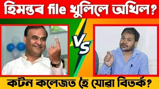 AKHIL GOGOI VS HIMANTA ???? কটন কলেজত কি কৰিছিল হিমন্ত বিশ্ব শৰ্মাই? ft. Akhil gogoi news today