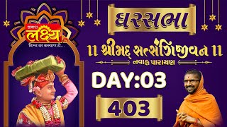 Ghar Sabha 403    Shrimad Satsangijivan Katha    Sardhar    Day 03