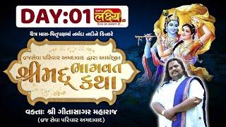 ShriMad Bhagavat Katha    Gitasagar Maharaj    Chanod, Narmada    Day 01