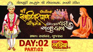 Yagna    Gopalanandswami BijMantra Homatmak Anushthan   Swami Nityaswarupdasji