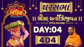 Ghar Sabha 404    Shrimad Satsangijivan Katha    Sardhar    Day 04