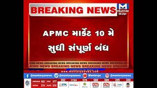 Dahod: APMC માર્કેટ 10 મે સુધી સંપૂર્ણ બંધ   APMC   Market  
