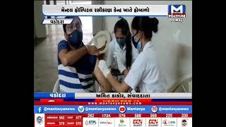 Vadodara: રસીકરણનાં પ્રારંભે જ હોબાળો   Covid-19 Vaccination