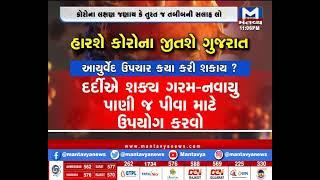 હારશે કોરોના જીતશે ગુજરાત