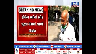 Ahmedabad: 45થી વધુ વયનાનું વેક્સિનેશન બંધ | Covid-19 Vaccination