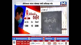 Surat: શહેરમાં 2 દિવસ રસીકરણ બંધ રહેશે | Covid-19 Vaccination