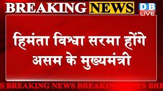Breaking News : Himanta Biswa Sarma  होंगे Assam के मुख्यमंत्री | assam new cm | #DBLIVE