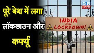 पूरे देश में लगा Lockdown और कर्फ्यू | Tamilnadu —Karnataka में कल से 2 सप्ताह का Lockdown |#DBLIVE