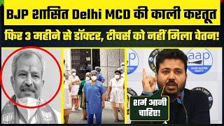 शर्मानक! BJP शासित Delhi MCD ने नहीं दी 2 महीने से अपने Staff को Salary - Exposed By Durgesh Pathak