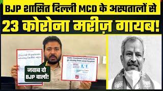 शर्मनाक! BJP शासित Delhi MCD के Hospitals से 23 Corona Patients गायब - Exposed By Durgesh Pathak