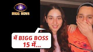 Rahul Vaidya Ki GF Disha Ne Bigg Boss 15 Par Kahi Badi Baat, Kya Is Baar Karengi Entry?