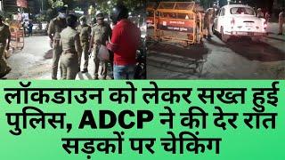 लॉकडाउन को लेकर सख्त हुई पुलिस, ADCP ने की देर रात सड़कों पर चेकिंग