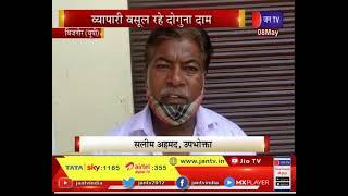 UP Bijnor News | UP latest News | लॉकडाउन में महंगाई की मार, व्यापारी वसूल रहे दोगुना दाम
