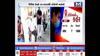Surat: વેક્સિન માટે વિવિધ કેન્દ્ર પર સવારથી લોકોની લાઇનો | Covid-19 Vaccination