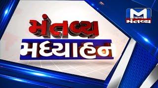 CM રૂપાણી ચેખલા ગામની મુલાકાતે...Watch 12 PM News