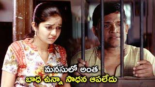 మనసులో అంత బాధ ఉన్నా | Telugu Movie Scenes Latest | Colors Swathi | Kamal Kamaraju