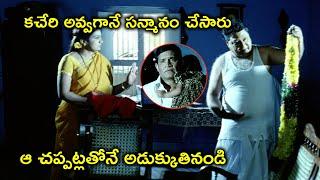 ఆ చప్పట్లతోనే అడుక్కుతినండి | Telugu Movie Scenes Latest | Colors Swathi | Kamal Kamaraju