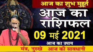 09 May 2021 Aaj Ka Rashifal आज का राशिफल Daily Rashifal    आज का उपाय   