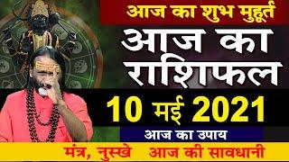 10 May 2021 Aaj Ka Rashifal आज का राशिफल Daily Rashifal || आज का उपाय ||
