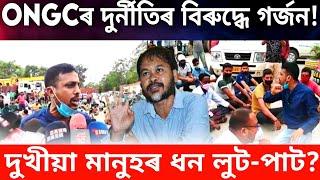 Shrinkhal Chaliha- ONGCৰ দুৰ্নীতিৰ বিৰুদ্ধে থিয় দিলে ???? ft. Raijor dal, Akhil gogoi News Today Assam