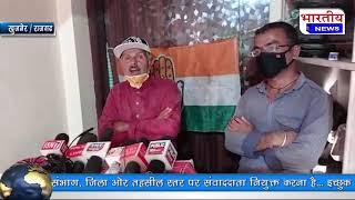 खुजनेर शहर के कांग्रेसी दिग्गज नेता राम प्रसाद यादव हुए मीडिया से रूबरू, सरकार को लिए आड़े हाथ.. #bn