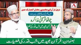 Qurani Muzakira Topic : Quran e Majeed Me Shab e Qader Ki Fazilat