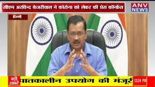 दिल्ली सीएम अरविन्द केजरीवाल ने कोरोना को लेकर की प्रेस कॉन्फ्रेंस