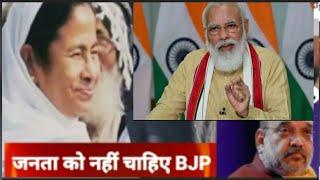 Elections results BJP TMc ,#Mamta ने जीता Bangal Nandigram
