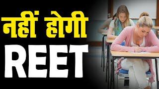 REET परीक्षा फिर खिसकी | 16 लाख बेरोजगारों को झटका