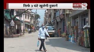 हिमाचल प्रदेश में आज से नई बंदिशें लागू, अब सिर्फ 3 घंटे खुलेंगी दुकानें