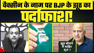 BJP के झूठे Vaccine Propaganda पर Manish Sisodia ने Modi Govt को कर दिया Expose