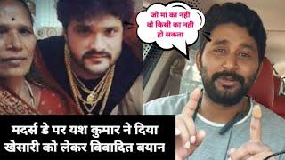 Mother's Day पर भोजपुरी सुपरस्टार Yash Kumarr ने हिट मशीन #KLY को लेकर कही बड़ी बात