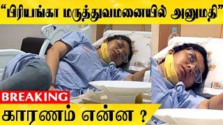 விஜய் டிவி பிரியங்கா மருத்துவமனையில் தீவிர சிகிச்சை | Vijay Tv Priyanka Admitted In Hospital