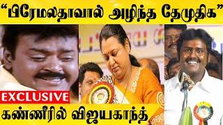 பிரேமலதா வாழ் அழிந்த தேமுதிக கட்சி | DMDK | Vijayakanth   | Premalatha | Election Result | Breaking