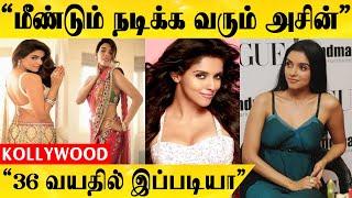 அதிக கவர்சியுன் மீண்டும் நடிக்க வந்த அசின் | Asin Re Entry | KollyWood Actress | Asin Photo Shoot