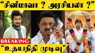 சினிமா வா அரசியலா உதயநிதி எடுத்த முடிவு |  Udhayanidhi PressMeet | Udhayanidhi Latest Talk