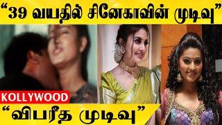 சிநேக எடுத்த விபரீத முடிவு | Sneha Latest Videos | Sneha Decision For Movie | Sneha family | Sneha