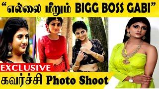 சினிமா வாய்ப்புக்காக கவர்ச்சியில் இறங்கிய BIGG BOSS Gabi | BIGG BOSS Gabriella Photo Shoot