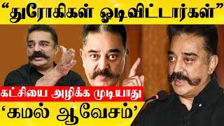 துரோகிகள் ஓடி விட்டார்கள் கமல் ஆவேசம்| Kamal Hasan Angry Talk | Kamal Hasan PressMeet | Kamal Hasan