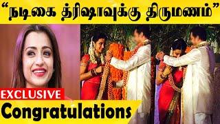 நடிகை திர்ஷாவுக்கு திருமணம் | TRISHA MARRIAGE | Trisha Breaking News | Kollywood Actress Marriage