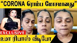 கொரோனா மிகவும் கொடியது உமா ரியாஸ் வெளியிட்ட வீடியோ|Breaking News|Tamil Actress Uma Riyaz release