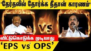 எதிர்கட்சி தலைவர் யார் ,அடித்து கொள்ளும் EPS மற்றும் OPS | O Panner Selvam VS Edapadi palani sami