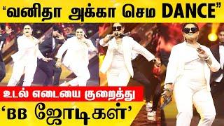 Bigg Boss ஜோடிகள் நிகழ்ச்சியில் வனிதா அக்க போட்ட செம DANCE | Vanitha Dance | Vijay Tv BB Jodigal